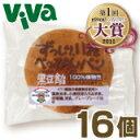 べっぴんパン 黒豆餡 16個セット黒豆餡(8個入)×2箱