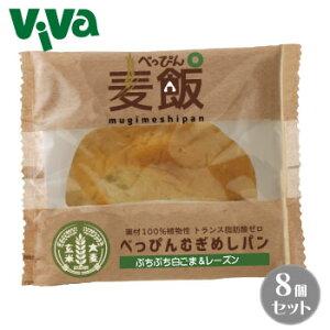 べっぴん 麦飯パン《ぷちぷち白ごま&レーズン》8個セット リニューアル