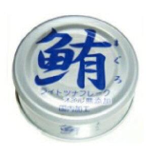 【缶切り不要】伊藤食品 鮪 (まぐろ・マグロ) ライトツナフレーク オイル無添加(缶) 70g