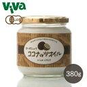 《リニューアル!》 オーガニック エキストラバージン ココナッツオイル VIVA COCO 380g VIVA COCO Organic Extra Virgi...