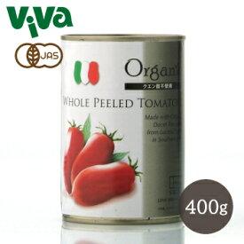 《有機JAS認定》 創健社 有機 ホール トマト缶 400g(固形量240g) Organic WHOLE PEELED TOMATO