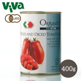 《有機JAS認定》 創健社 有機 ダイス トマト缶 400g(固形量240g) Organic PEELED AND DICED TOMATO