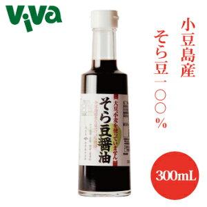 大豆・小麦不使用の醤油風調味料 小豆島産そら豆100%使用 そら豆醤油 300mL 《グルテンフリー/アレルギー対応/しょうゆ》