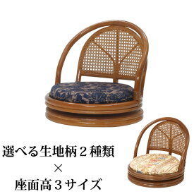 回転座椅子 ロータイプ 幅42cm 座面高14cm C400HR ラタン コンパクト 完成品 快適 涼しい アジアンテイスト キムラ サンフラワーラタン 送料無料 ヴィヴェンティエ