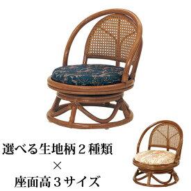 回転座椅子 ミドルタイプ 幅42cm 座面高23cm C401HR ラタン コンパクト 完成品 快適 涼しい アジアンテイスト キムラ サンフラワーラタン 送料無料 ヴィヴェンティエ