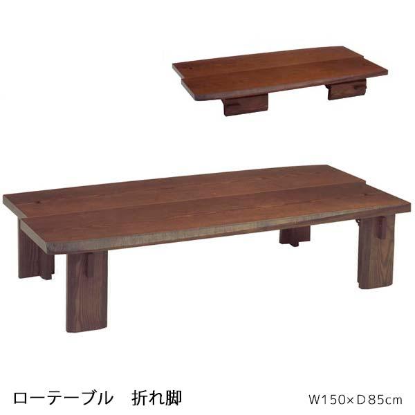 座卓 ブラウン色 幅150 奥行85 高さ35 長方形 天然木 タモ材 摺仕上 折畳テーブル 折脚 リビングテーブル ローテーブル 高級感 和テイスト 八代 日本製 インテリア 家具 雑貨 セール 送料無料 ヴィヴェンティエ