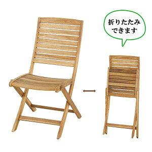 折りたたみチェア 天然木 アカシア オイル仕上 幅46.5 奥行56 高さ88 フォールディング チェア 椅子 イス ガーデンファニチャー コンパクト収納 シンプル ガーデン デザイン ニノ NX-801 インテ