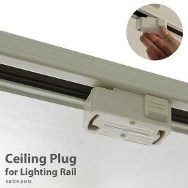 引っ掛けシーリングプラグ カラー2色 ホワイト ブラック 幅5.4cm LA5388 Ceiling Plug ライティングレール用プラグ DI CLASSE ディクラッセ ヴィヴェンティエ