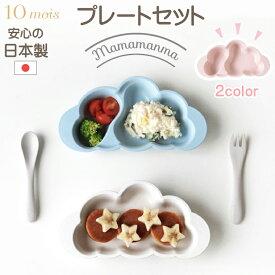 ディモワ 10mois 雲形 日本製 お食事プレート セット お皿 食器 mamamanma マママンマ 乳幼児 赤ちゃん ベビー 子供用 男の子 女の子 出産祝い プレゼント