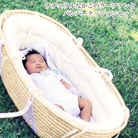ディモワ 10mois かご クーファン バンパーセット クーハン ベビーベッド 持ち運び お出かけ 出産準備 出産祝い 乳幼児 赤ちゃん ベビー 男の子 女の子 出産祝い プレゼント おしゃれ フィセル