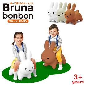 ブルーナボンボン ミッフィー バランス遊具 乗用玩具 バルーントイ 玩具 知育 子ども おもちゃ オモチャ 子供 キッズ ギフト 幼児 誕生日 プレゼント 男の子 女の子