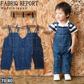 岡山 デニム FABRIQ REPORT ファブリックレポート ベビー ロンパース ベビーオール オーバーオール サロペット 70 80 男の子 女の子 おしゃれ