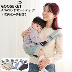 【正規品】 抱っこ紐 コンパクト GOOSEKET グスケット ANAYO サポートバッグ スリング 抱っこ セカンド 抱っこひも ポーチ付き おでかけ 片手抱っこ
