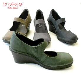 ・In Cholje(インコルジェ) 足に優しい靴 厚底ウェッジ サイドオープン甲ベルトシューズ(2017)靴 レディース 婦人靴●送料無料