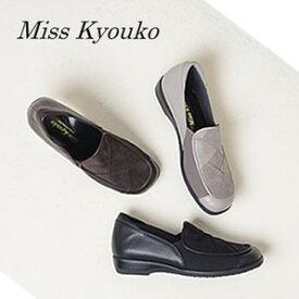 【Miss Kyouko 】ミスキョウコ 4Eローファーシューズ 12145(311) 靴 レディース 婦人靴●送料無料