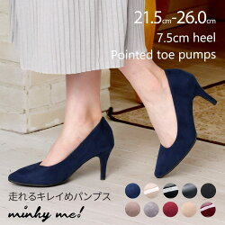 minkyme!(ミンキーミー)ポインテッドトゥ7.5cmヒール走れるパンプス選べる15カラー展開スエードエナメルブラックベージュホワイトレッドグレーイエローブルーレディース靴