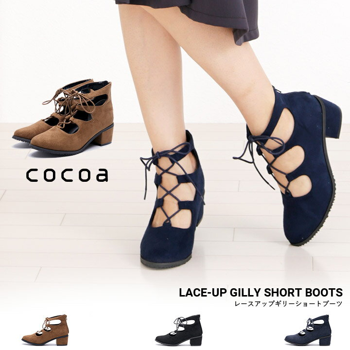 cocoa(ココア)レースアップ ギリー ショートブーツ ギリーシューズ ミドルヒール 太ヒール 安定感 バックジップ 低反発インソール 歩きやすい 黒 レディース 靴