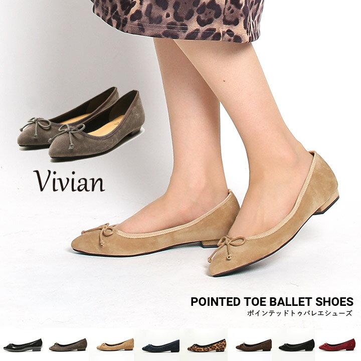 Vivian(ヴィヴィアン)ポインテッドトゥ リボン バレエシューズ リボン フラット ぺたんこ 楽ちん 秋冬 低反発インソール 歩きやすい ストラップ 黒 レディース 靴