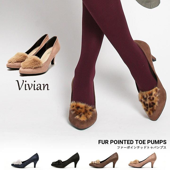 Vivian(ヴィヴィアン)ファー ポインテッドトゥ パンプス 甲ファー スエード スウェード レオパード 楽ちん 秋冬 低反発インソール 歩きやすい 黒 レディース 靴 他と被らない バーゲン