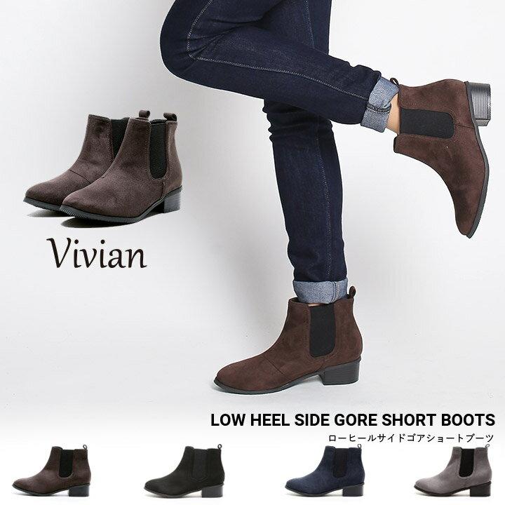 Vivian(ヴィヴィアン)ローヒール サイドゴアショートブーツ S、M、L、LL ブラック/ダークブラウン/グレー/ネイビー【レディース 靴】TSECV6090S
