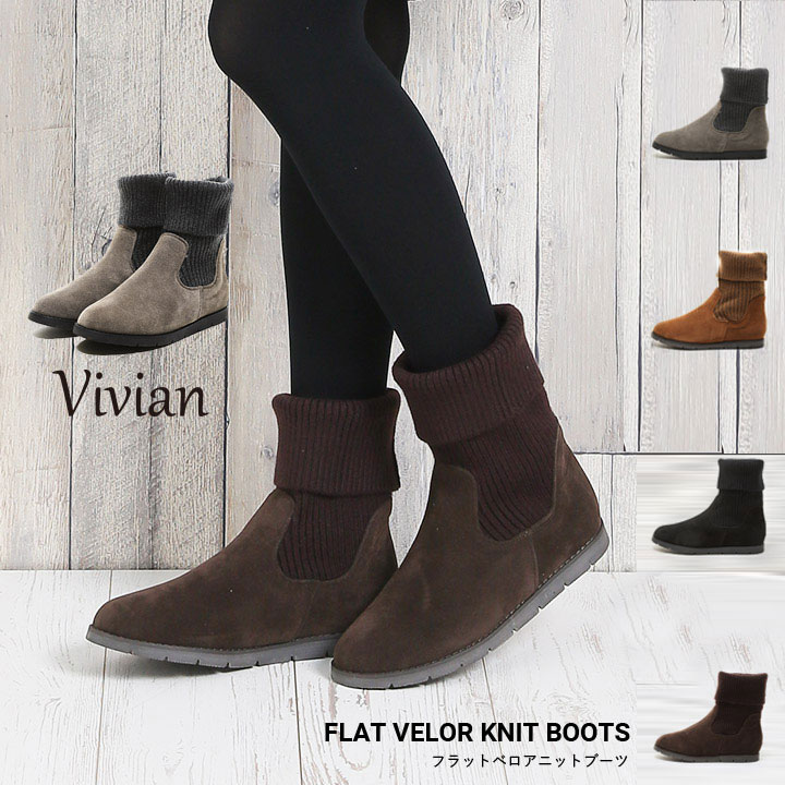 Vivian(ヴィヴィアン)フラットベロア ニットブーツ ソックスブーツS、M、L、LL ブラック/ダークブラウン/キャメル/グレー【秋冬 レディース 靴 リブ ロールアップ】TSECV8700 他と被らない