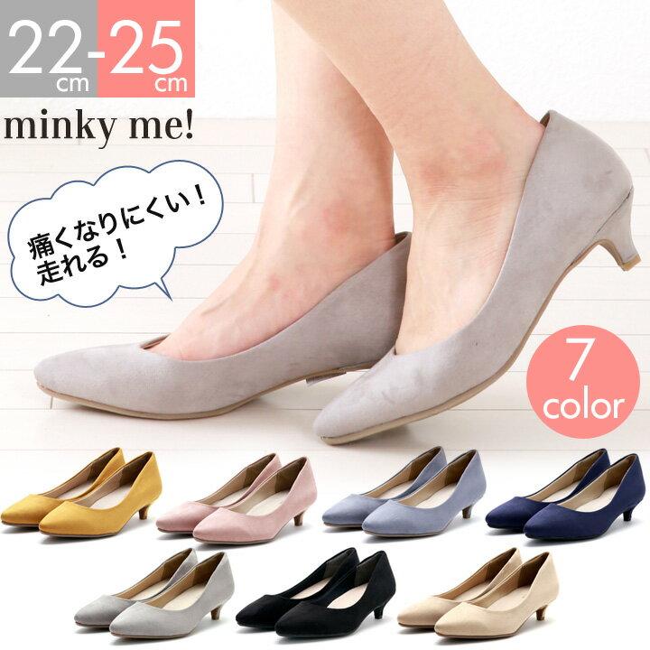 minky me!(ミンキーミー) ポインテッドトゥ 5cm ヒール 走れるキレイめパンプス 選べる7カラー展開 スエード ブラック ベージュ ピンク ホワイト ネイビー グレー イエロー ブルー レディース 靴 他と被らない