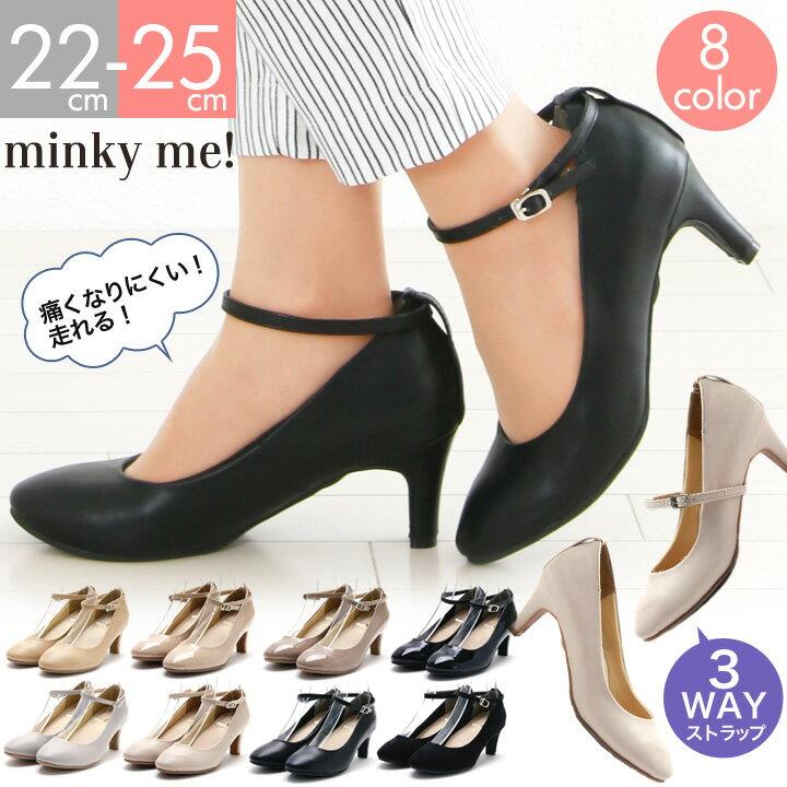 minky me!(ミンキーミー) 3WAY ラウンドトゥ 6cm ヒール 走れるキレイめパンプス 選べる8カラー展開 スエード スムース エナメル ブラック ベージュ アイボリー グレー レディース 靴