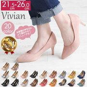 Vivian(ヴィヴィアン)ポインテッドトゥ7cmキレイめパンプスヒール楽ちん春夏スエード低反発インソール歩きやすいスエード黒ベージュグレーレディース靴