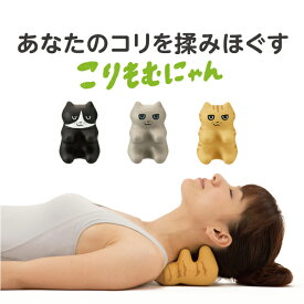 \安心のメーカー純正品/ マッサージ器 指圧 猫 ネコ かわいい コリ ストレス デスクワーク リラックス コンパクト マッサージ 首 肩 腰 背中[こりもむにゃん]