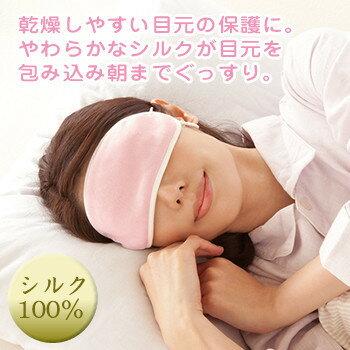 アイマスク かわいい 繰り返し 安眠 おしゃれ シルク 感想 目元 パソコン スマートフォン 癒やし 疲れ目 優しい 睡眠 フライト 飛行機 新幹線 移動 [ 潤いシルクのおやすみアイマスク ]