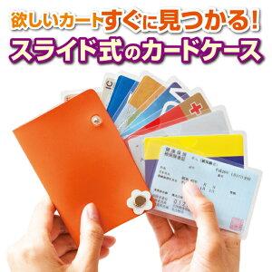 カードケース カード収納 大容量 スライド式収納 おしゃれ 本革調 ボタン式 フェイクレザー フェイクレザー生地 スライド式 コンパクト 収納 素早く出し入れ カード入れ カード整理 カード