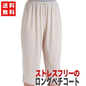 ロングペチコート パンツ キュロット ロング ストレスフリー 裾が落ちない ペチコート ゆったり フォーマル ゆったりサイズ 透けない スカート 和装 吸水速乾 吸水 速乾 速乾性 大きめ