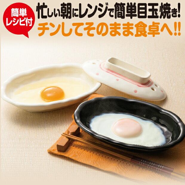 【レンジでチン!かんたん目玉焼き】/忙しい朝にレンジで簡単目玉焼き!チンしてそのまま食卓へ!/