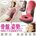 骨盤矯正座椅子クッション[勝野式美姿勢習慣]<送料無料>姿勢&骨盤ケアが出来る座椅子です♪骨盤腰痛腰痛対策肩こり椅子座いす座イスザイスざいすリラックスチェアー