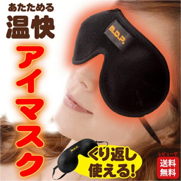 ホットアイマスク 奥からじんわり温かい アイマスク 目の疲れ 安眠 あったかグッズ 遠赤外線 ネコポス<送料無料>[立体型 目もと温快アイマスク] 疲れ目 ケア ドライアイマスク 目元 目のくま 目の下 タルミ たるみ