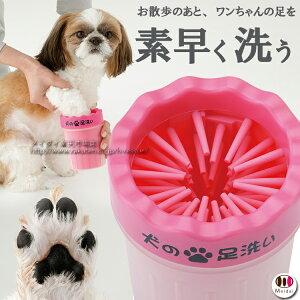 犬 足洗い カップ 簡単 お散歩グッズ 愛犬 足をキレイ 洗う 拭く さんぽ 泥落とし 肉球 保護 優しく洗う 簡単お手入れ おでかけ 足の汚れ 足洗いボトル