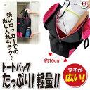 【送料無料】 ロッカーに入れやすい 薄型 温泉バッグ フィットネス バッグ [ 自立 トート 巾着付き ] トートバッグ マ…