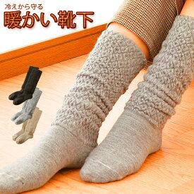 発熱 遠赤外線 防寒 あったか 厚手 靴下 あったかグッズ グッズ 冷え性対策 冷え対策 暖かい ソックス 足 足先 つま先 足元 冷え性 冷え 冷えとり靴下 冷え取り 冷えとり 冷え取り靴下 足首 温め くつ下 足の冷えない