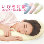 いびき枕<送料無料>[勝野式横寝枕]いびき防止抱き枕グッズ鼾ピローまくら睡眠時無呼吸症候群無呼吸寝姿勢低反発腰痛肩こり快眠安眠不眠