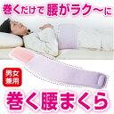 腰痛 就寝 腰 クッション [ 巻く腰まくらnew ] 寝ながら使える 腰痛対策 腰痛ベルト 腰まくら 男女兼用 大きいサイズ…