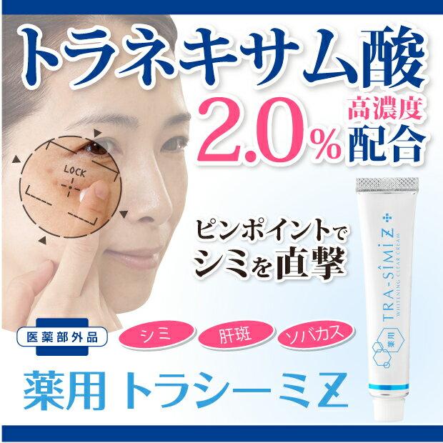 トラネキサム酸 高濃度2.0%配合 シミ取りクリーム しみ取り 化粧品 [ 薬用 トラシーミ Z ] ピンポイントでシミをケア! 顔 そばかす クリーム しみ 消す 美白 美容 シミ取り化粧品 シミ シミ取り しみ取りクリーム シミ消し シミケア 男 しみとり
