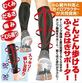 着圧 ふくらはぎ & 足首 サポーター 足の疲れ テーピング 固定 膝 ウォーキング 歩行サポート テーピングソックス テーピング靴下 むくみ マッサージ 足首用 日本製
