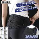 日本製 腰痛ベルト コルセット 送料無料 [中山式 ボディフレーム腰用ハード] 腰 サポ...