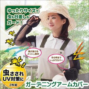 [ ガーデニング アームカバー ] UV UVカット 涼しい ロング 虫よけ 虫除け アウトドア 農作業 メッシュ 風通し 熱中症 対策 暑さ対策 夏 腕カバー 農業 レディース メンズ おしゃれ 日よけ 日焼け対策 日焼け 日焼け防止 紫外線 グッズ