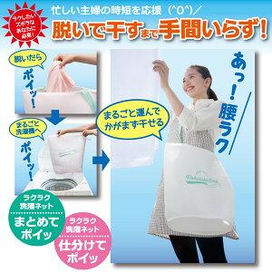 洗濯ネット 洗濯カゴ 自立 バッグ 大型 特大 そのまま洗える ブラジャー ショーツ バスタオル 可[ラクラク洗濯ネット]