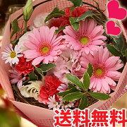 花束/送料無料/即日配送/ブーケ/花/フラワー/誕生日/お祝い/お見舞い