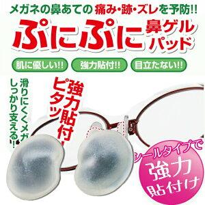 メガネ 鼻パッド シリコン シール 痛み ズレ防止 [ 鼻盛りまめパッド ] 鼻パット 鼻あて 鼻 矯正 セルシール 鼻盛り 鼻もり まめ 痛い ズレ ずれ 眼鏡 ゲル 鼻が低い 支える