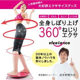 エクササイズグッズ 下半身 健康 体系 姿勢 トレーニング お尻 お腹 シェイプ 美容整体 骨格補整[ 美バランス ネジラッパー]