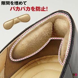 マラソン限定\ポイント3倍&クーポン/ かかとパット 衝撃吸収 痛み かかと 衝撃 クッション 靴ずれ防止 パッド グッズ 靴ずれ 防止 靴 滑り止め シューズ インソール 貼るタイプ かかとパッド