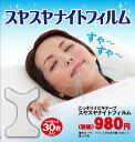 【安心の国内正規品】 口呼吸防止 いびき防止 テープ いびき対策 グッズ 口呼吸 防止 鼻 鼻呼吸 口呼吸防止テープ 安…